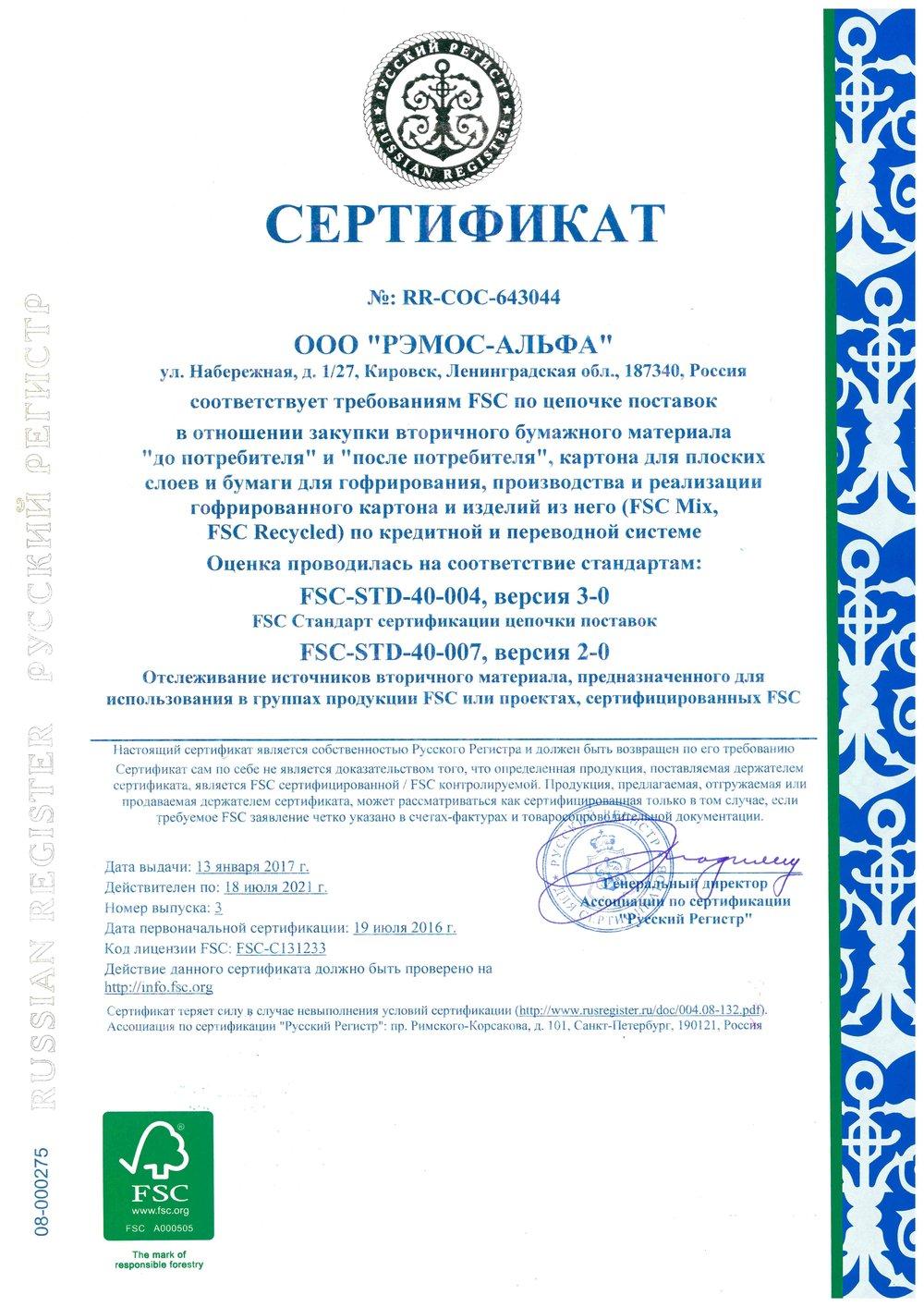 Скан срертиф V3  20 12 2017 rus.jpg