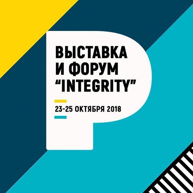 Недавно мы отметили для себя одно интересное мероприятие и решили поучаствовать - первая в России индустриальная коммуникационная платформа «Integrity», которая пройдет 23-25 октября.  Выставка и Форум «Integrity» – место для презентации своих продуктов и выступлений представителей разных сфер бизнеса.  Цель мероприятия - создание площадки для для встреч и обмена опытом специалистов в области маркетинга, дизайна и печати и не только, поиск новых партнеров и продвижение своих компаний. . . .  #РэмосАльфа #форум #Интергрити # RemosAlfa #packaging #гофрокартон #Integrity #выставка #дизайн #маркетинг #обменопытом #Integrity2018