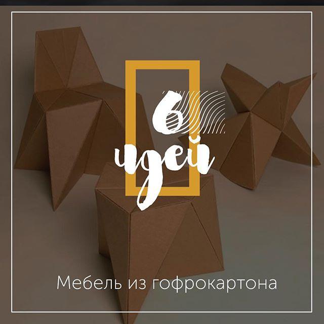 Мебель из гофрокартона - экологичная мебель. Показываем вам третью идею из шести.  #РэмосАльфа #эко #кресло #экомебель #RemosAlfa #packaging #гофрокартон