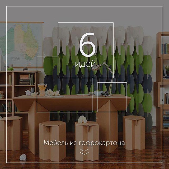 Завершаем цикл постов мебели из гофрокартона. Шестая идея. Рабочий кабинет из гофрокартона. Симпатично ведь? Фото взято с https://www.tadyjemoje.cz #РэмосАльфа #эко #экостол #RemosAlfa #packaging #гофрокартон #экошкаф #экостул #экомебель #экокабинет