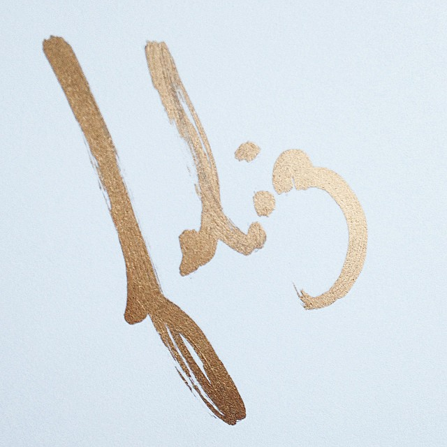 Feliz (happy) on this nice Labor Day Monday #calligraphy #script #cursive #gold