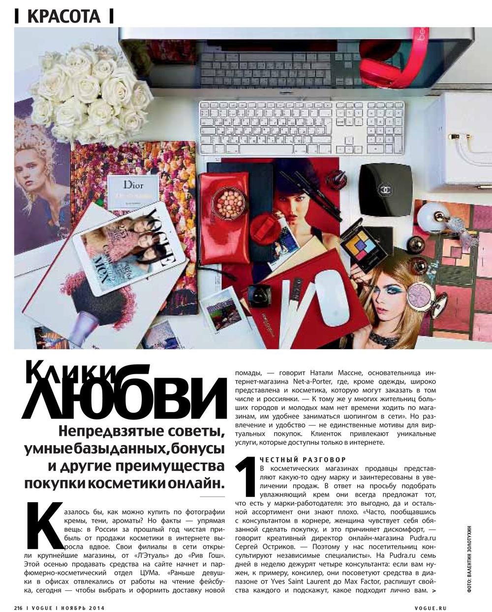 Букет от Василька в Vogue ноябрь 2014