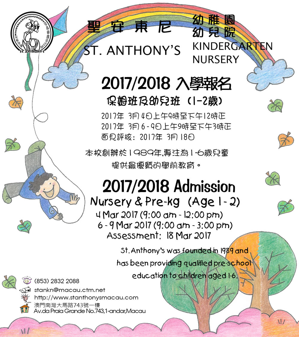 17-18_N Admission