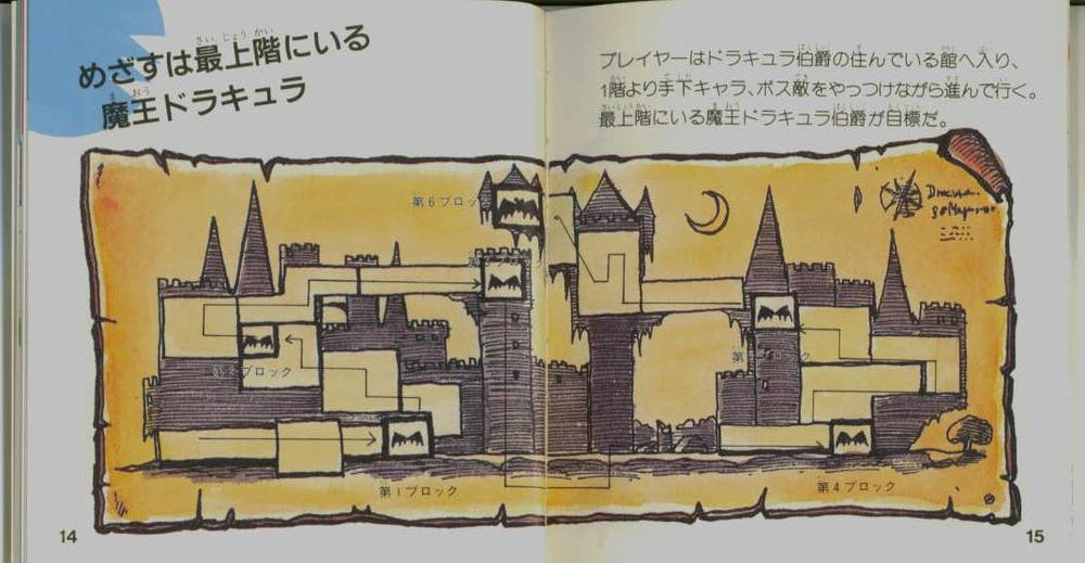 A map of the castle (from the Japanese manual).