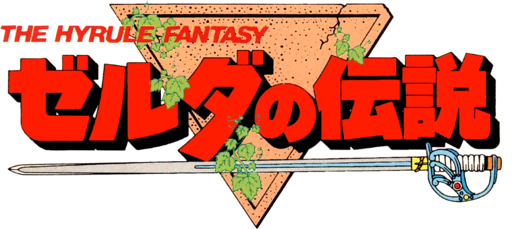 The logo for the Japanese Famicom version.