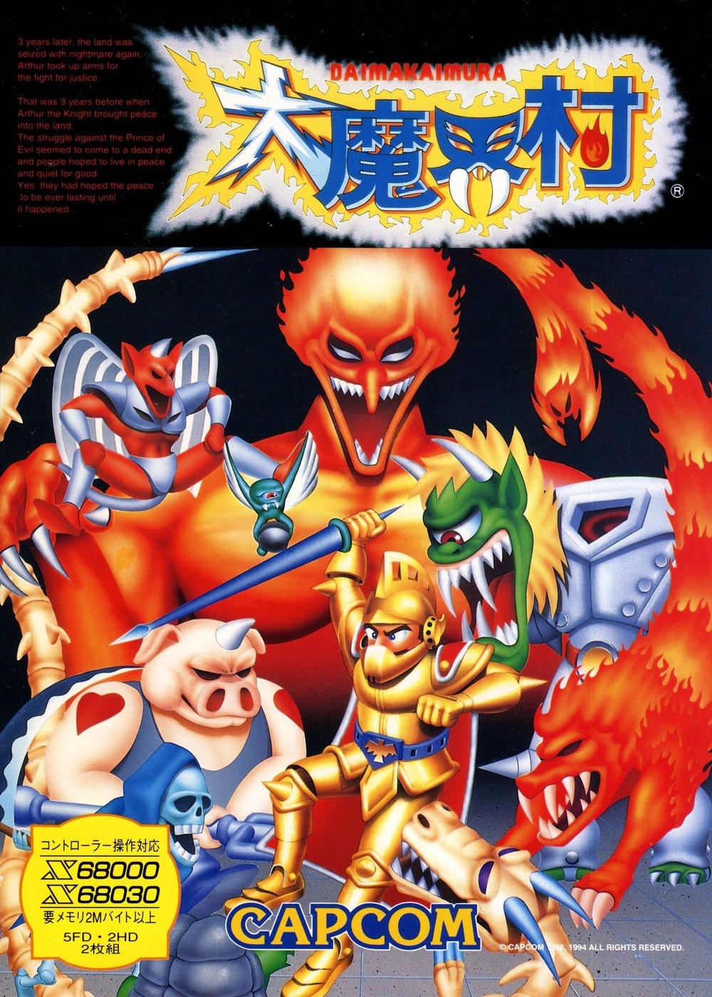 Daimakaimura X68000 A - Ghosts & Goblins (Capcom, 1985)