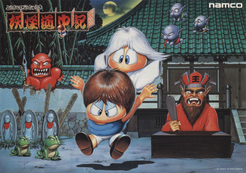 img - Not For Export, vol. 2: Yokai Dochuki (Namco, 1987)
