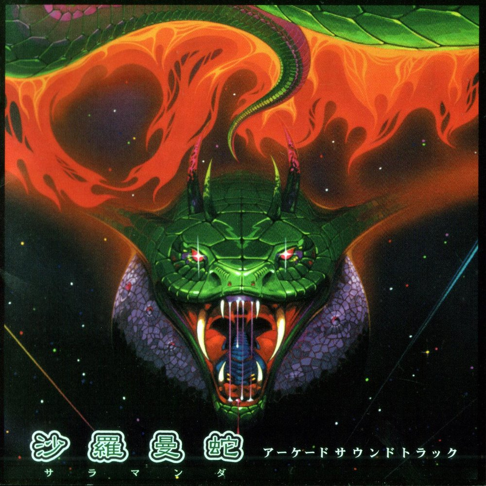 The cover of the official OST, perhaps the least intruded-upon version of the base image. Back in early days, at the rental store... this snake scared me so stupid I HAD to try Lifeforce. Just to see if I could teach that snake a lesson.