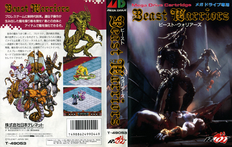 The Japan cover, bearing its domestic title, Beast Warriors.