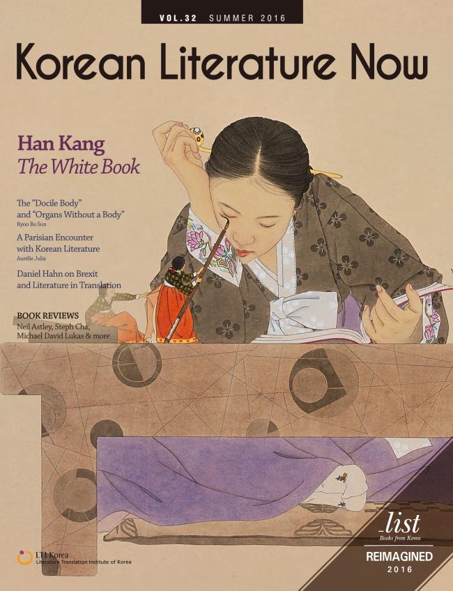 Korean Literature Now.jpg