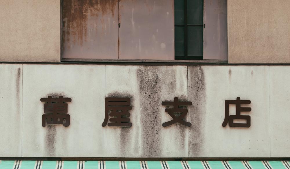 Tokyo-5111.jpg