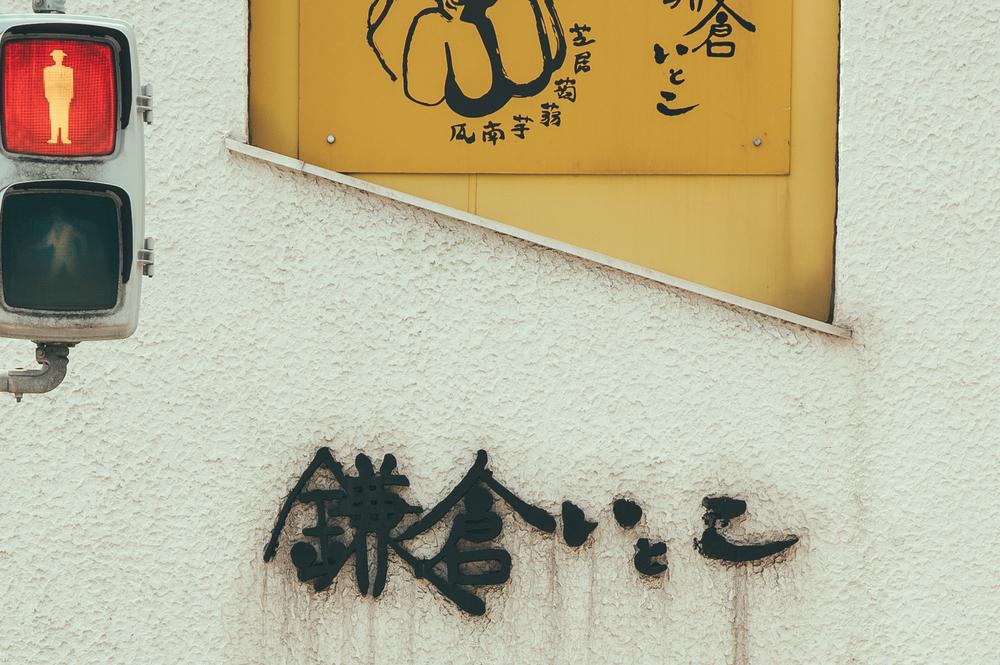 Tokyo-5114.jpg