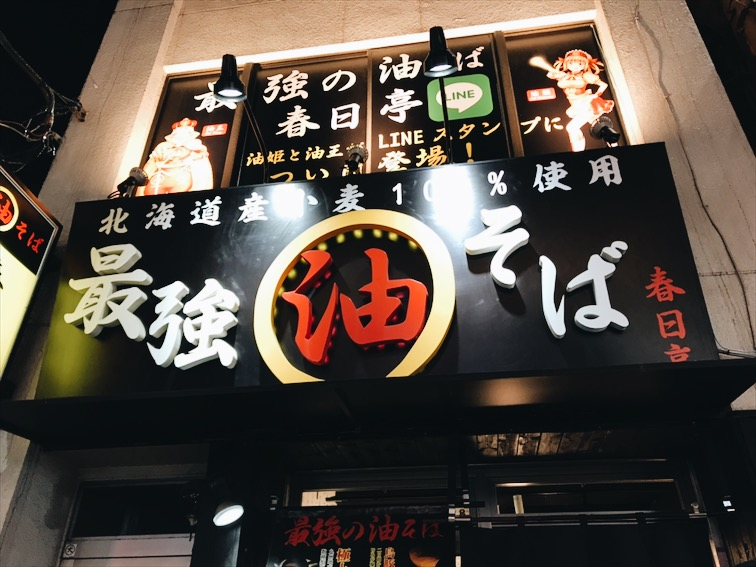 """First night in Japan we went to our usual spot for our """"oil noodles."""""""