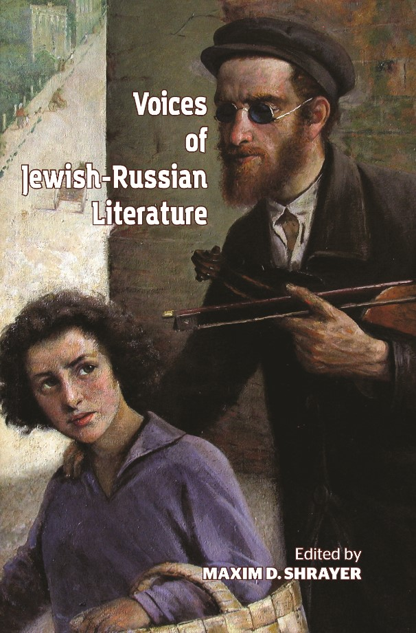 Voices of Jewish-Russian Literature: An Anthology | Edited by Maxim D. Shrayer