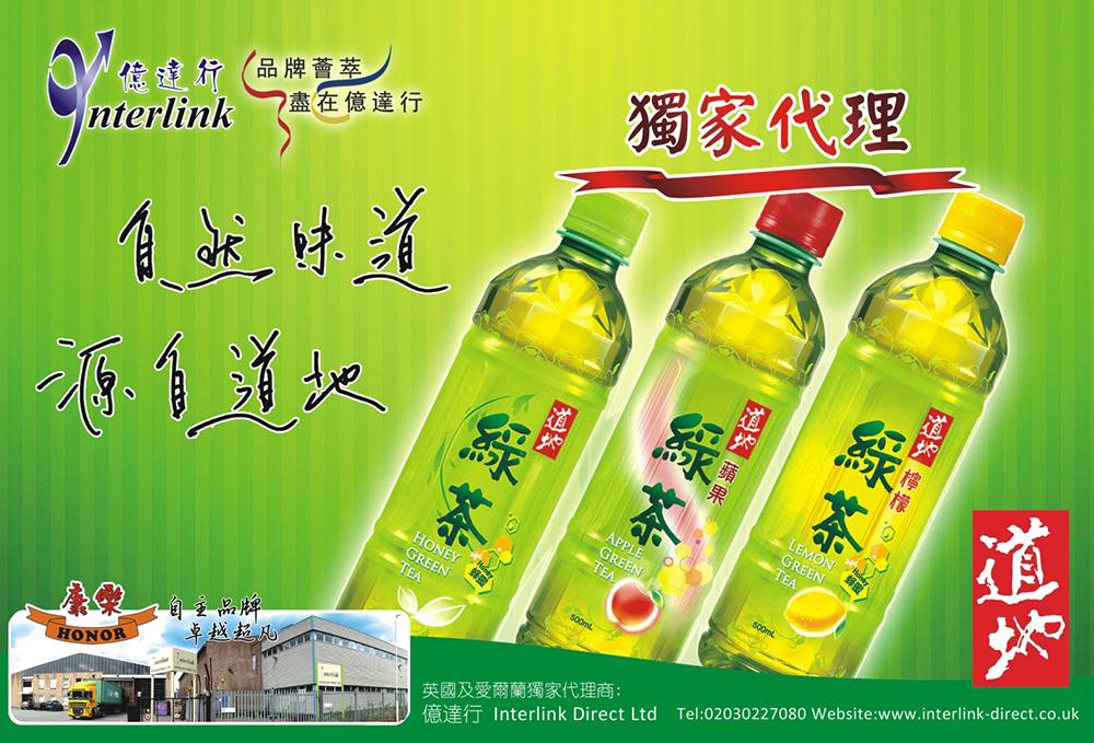 道地綠茶報紙廣告