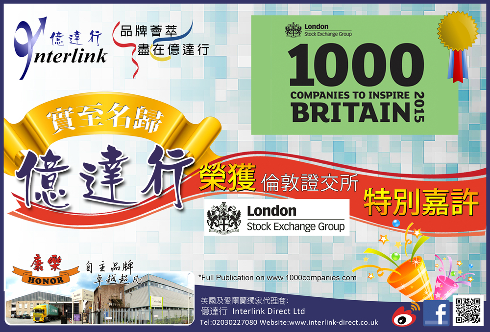 Interlink Direct Ltd Advert on UK Chinese Newspaper