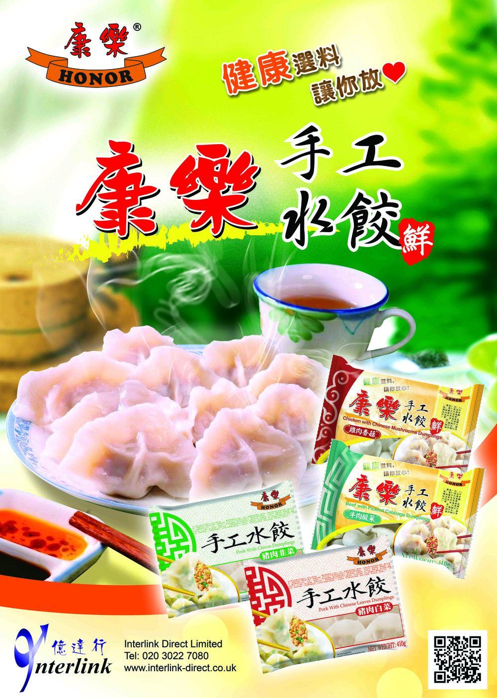 Honor Dumpling Poster (2).jpg