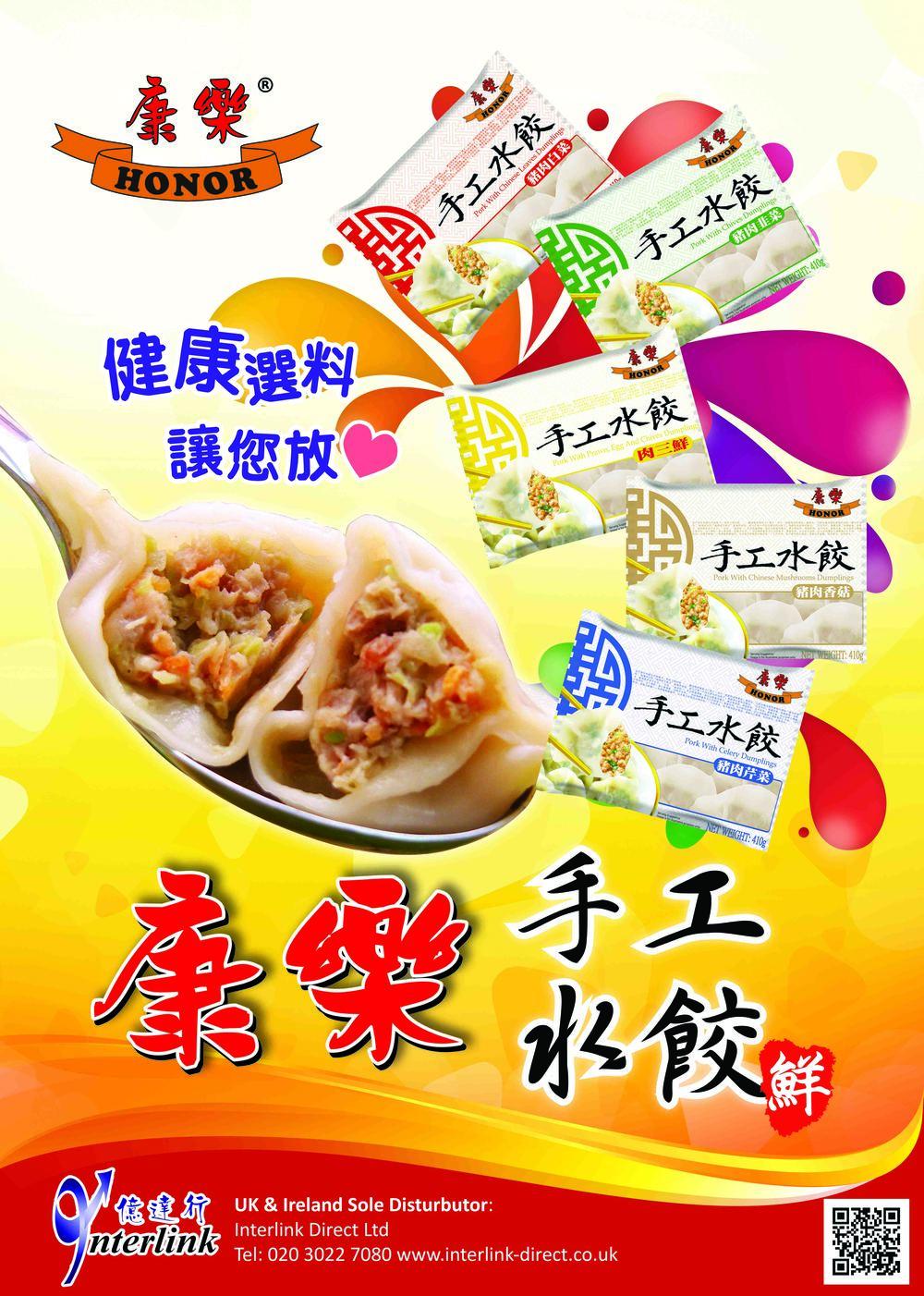 Honor Dumpling Poster 2.jpg