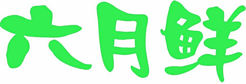 六月鲜_Brand Logo-- UPDATED JULY 2016.jpg
