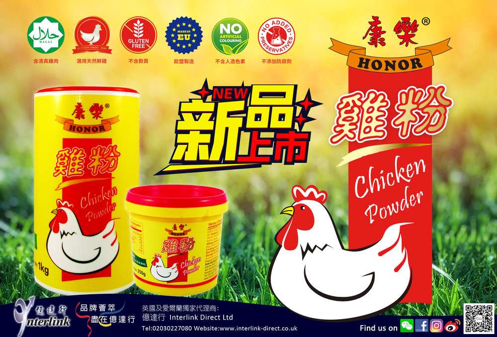 Newspaper Advert - Honor Chicken Powder.jpg