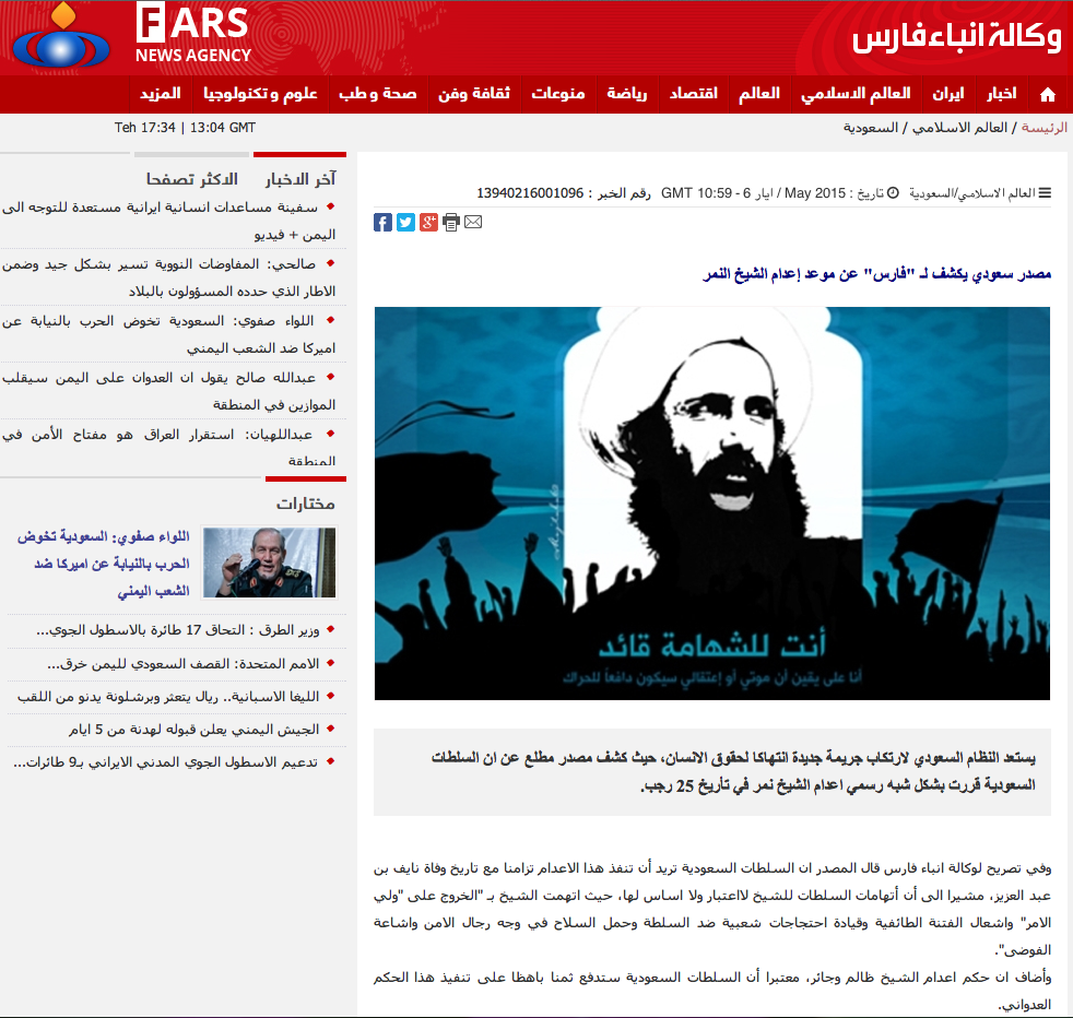 The Arabic-language service of Fars News Agency reported that Al-Nimr will be executed within days.