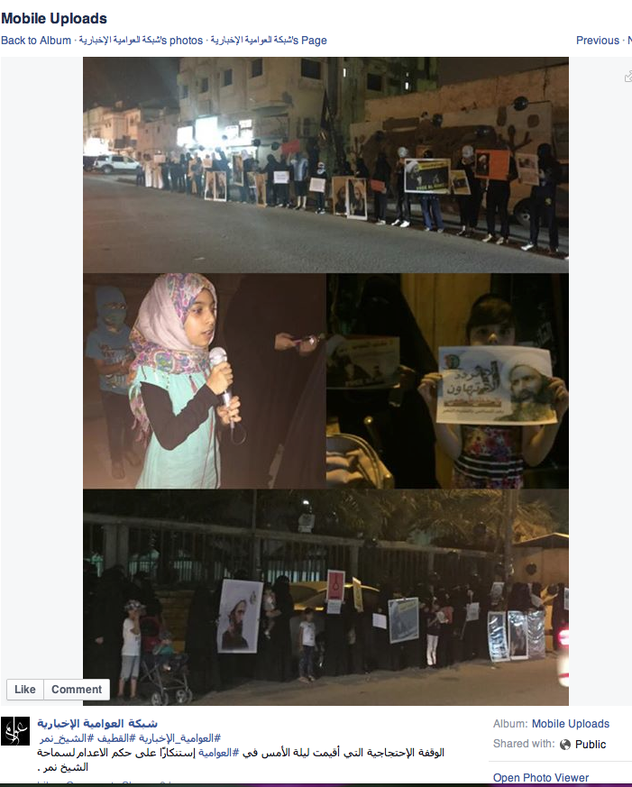 A picture posted on Facebook of Al-Nimr's supporters holding a protest in Al-Awamya.
