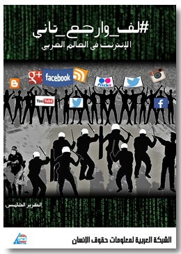 The ANHRI report on internet freedom in the Arab world.http://anhri.net/?p=144007