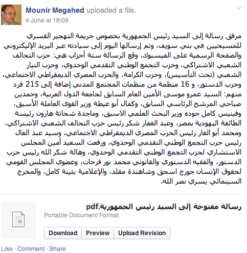 Mounir Megahed, a member of the group Egyptians against Discrimination, posted on Facebook the petition to Sisi and the names of political parties and 215 politicians and human rights defenders who signed it.