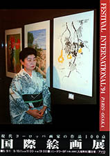 "Artist Nan Rae's unique Chinese Brush Painting, ""The Emperor's Vine', was selected for the Festival of Art in Osaka. The exhibit traveled to Paris Courtesy of Sony Corporation."