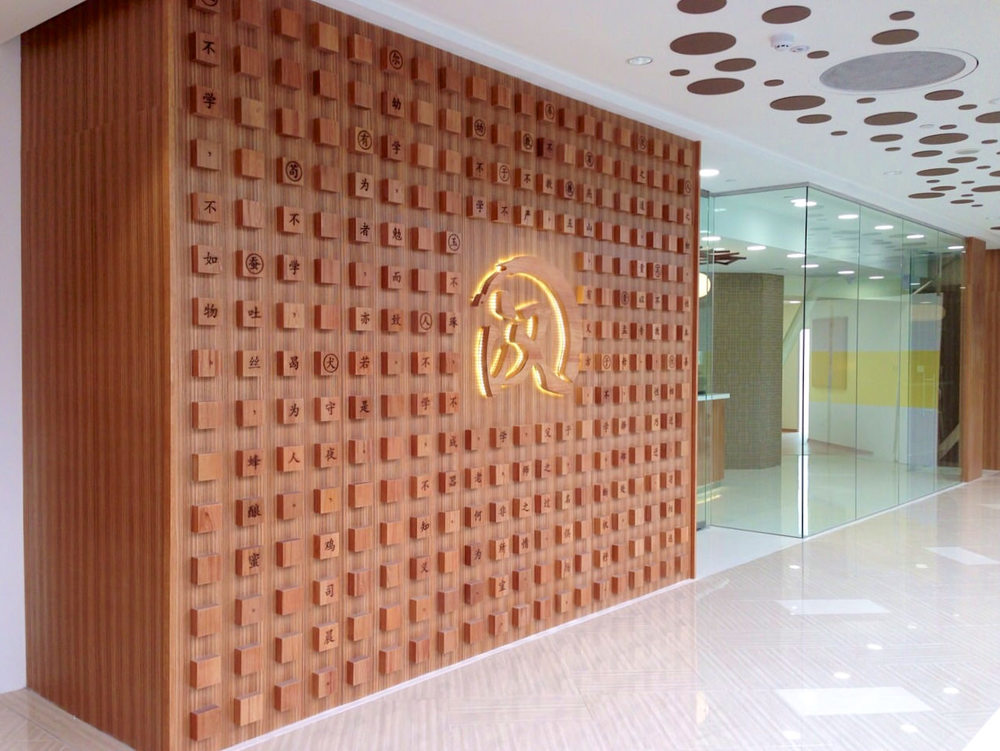 Han Learning Center // Laser Engrave Wooden Feature Wall