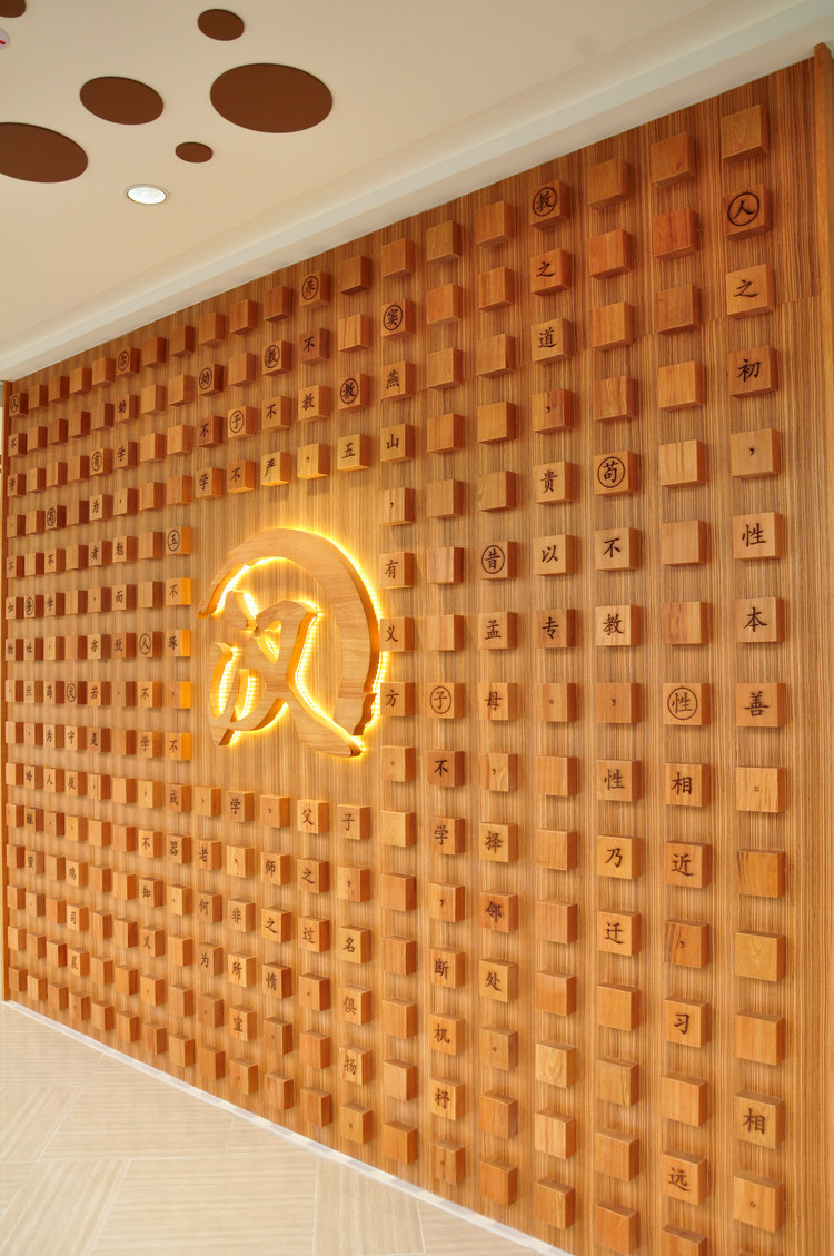 Han Learning Center // Laser Engraved Feature Wall