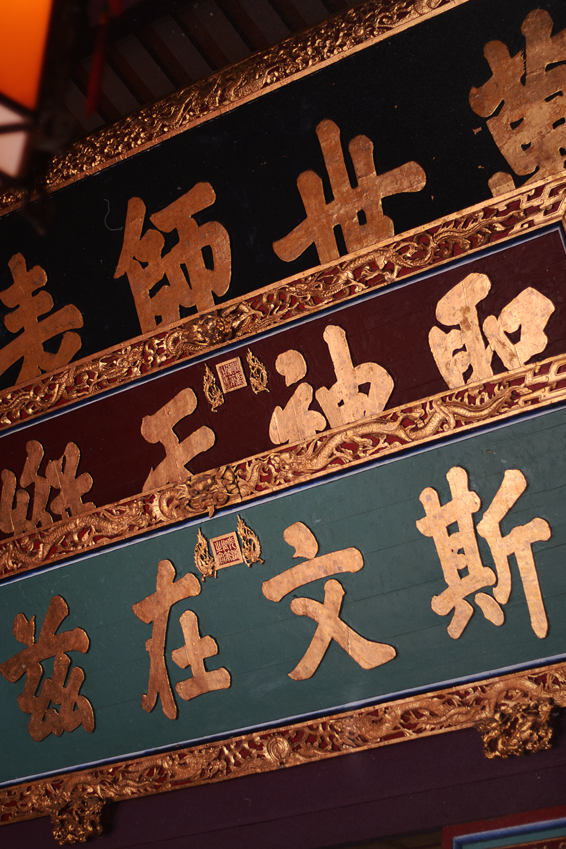 Los nombres de todos los presidentes de Taiwán son colocados en enormes tablas de madera en el Templo de Confucio para que les dé sabiduría.