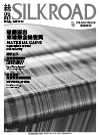 decor8-dragon-air-silk-road-magazine-001-bw.png