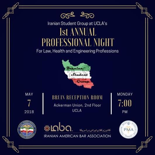 1st-annual-professional-night.jpg