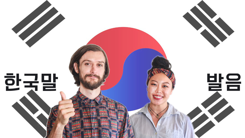 "Wanna perfect your Korean pronunciation? Check out this Korean pronunciation course made for you my my wife and me! Click on the pictures or the links below to get a discounted rate on the course.     In this course we go way in depth on exactly how to pronounce each sound. We also have figured out a way for you to get feedback on your own pronunciation as you go along through the course. This is explain in the ""how to use this course"" video."
