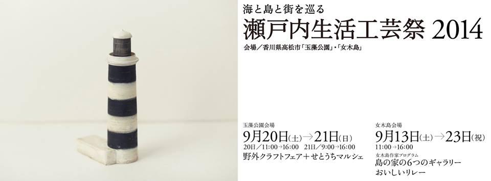 ©瀬戸内生活工芸祭