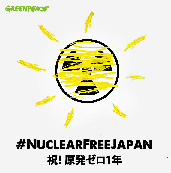 © GreenpeaceJapan