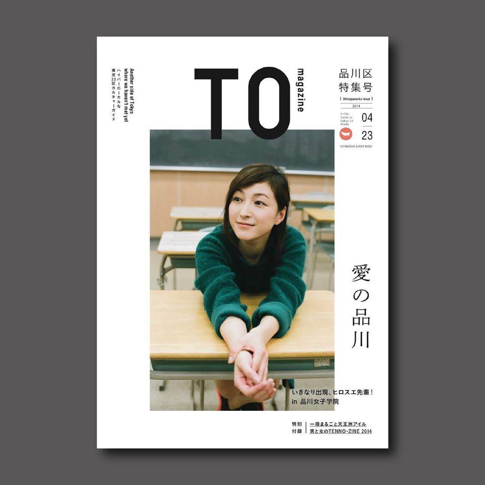 © TOmagazine