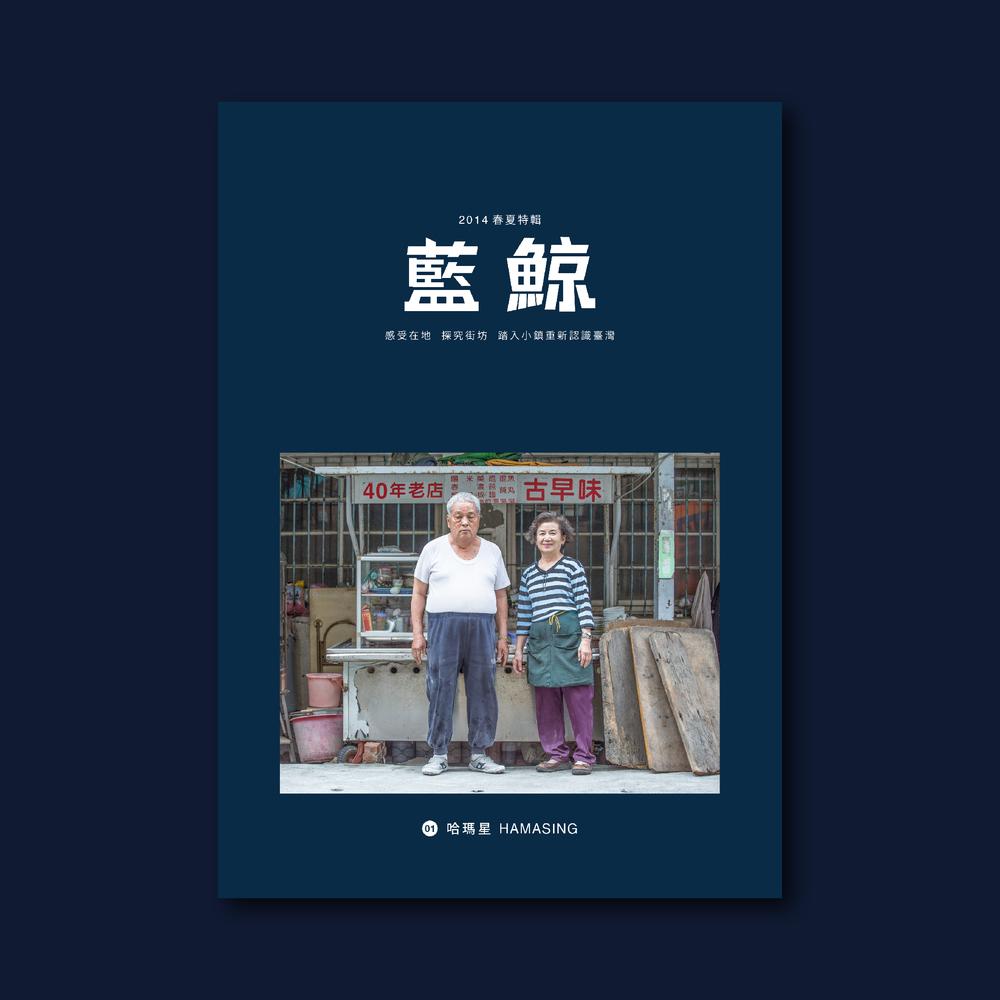 編輯團隊第一本初試啼聲的雜誌《藍鯨》,今年5月28日發行創刊號「哈瑪星」,介紹臺灣在地文化和生活。