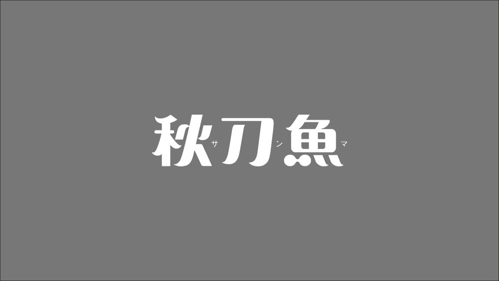 由「Hearty Co.」設計的《秋刀魚》標準字。