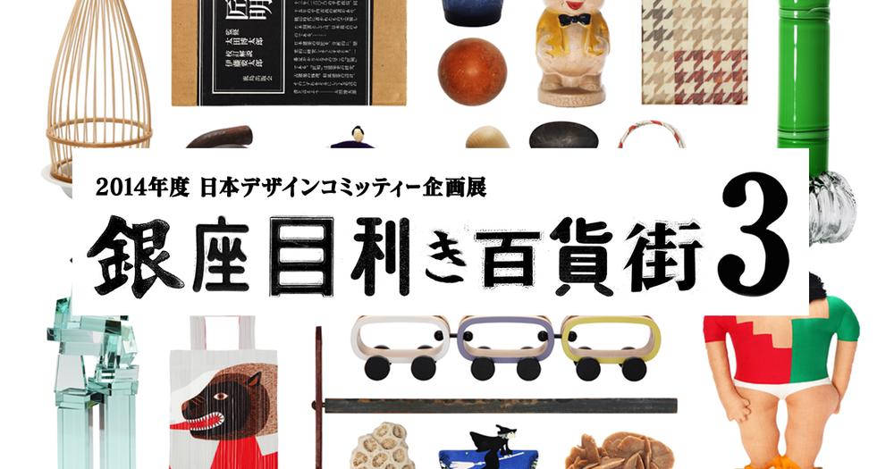 ©Japan Design Committee