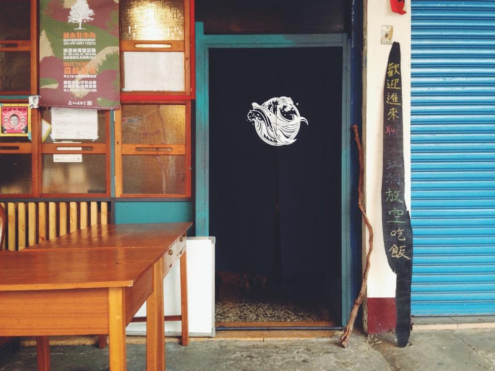 編輯團隊《藍鯨》在南投埔里的創刊分享會,每場活動,我們都會在對方的場地,掛上我們手工絹印的暖簾。