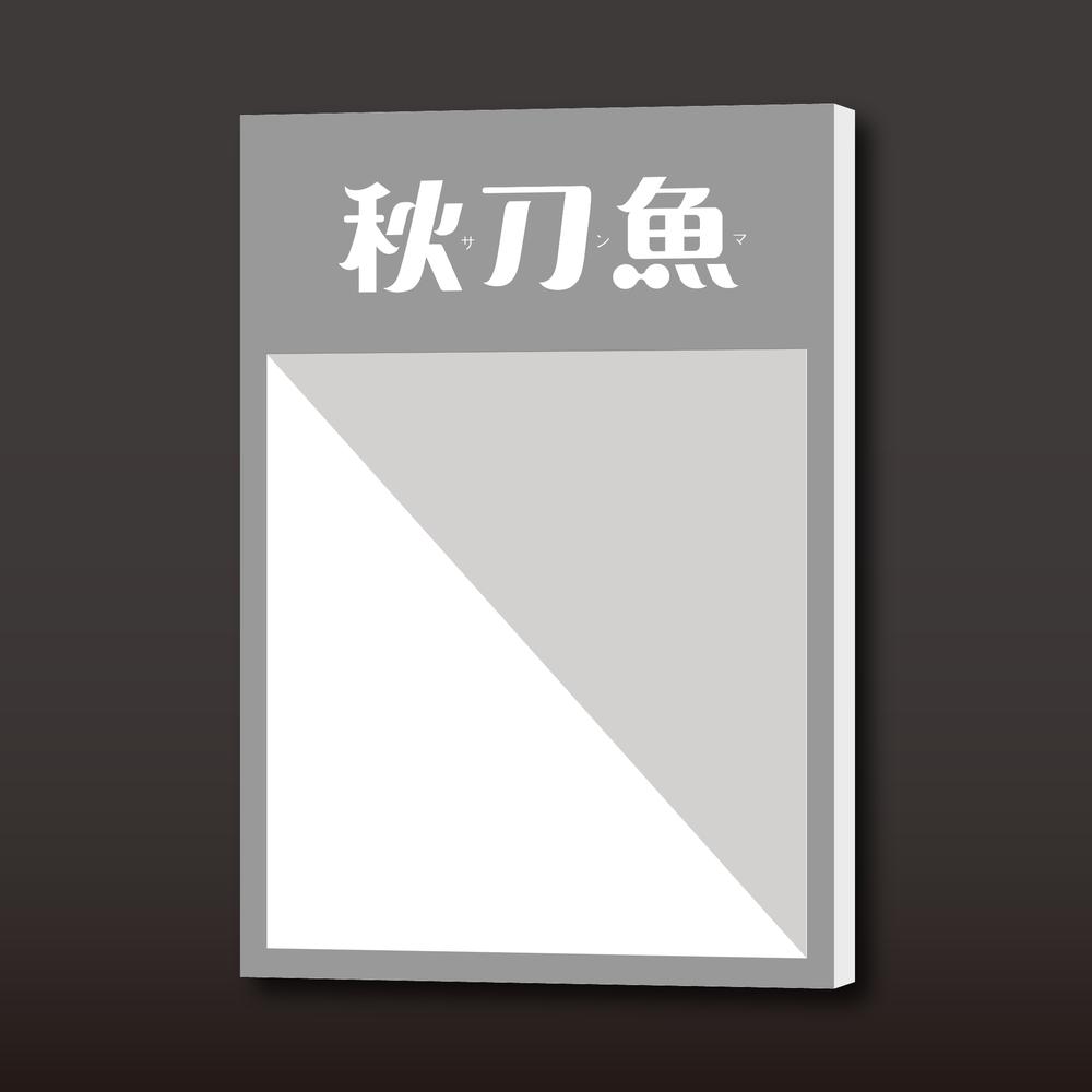 《秋刀魚》創刊號憑空幻想捏造圖。