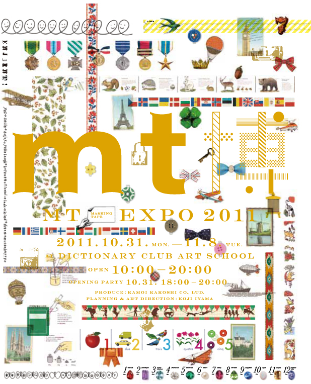 ©「mt」プロジェクト事務局