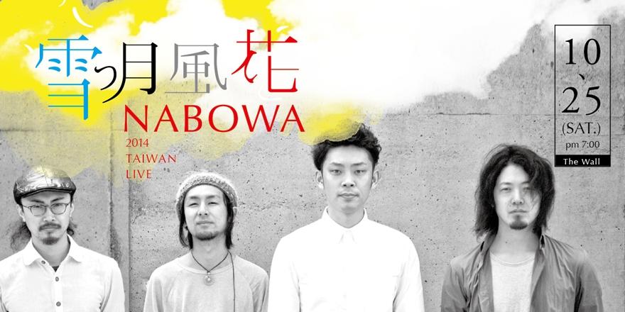 © NABOWA Taiwan