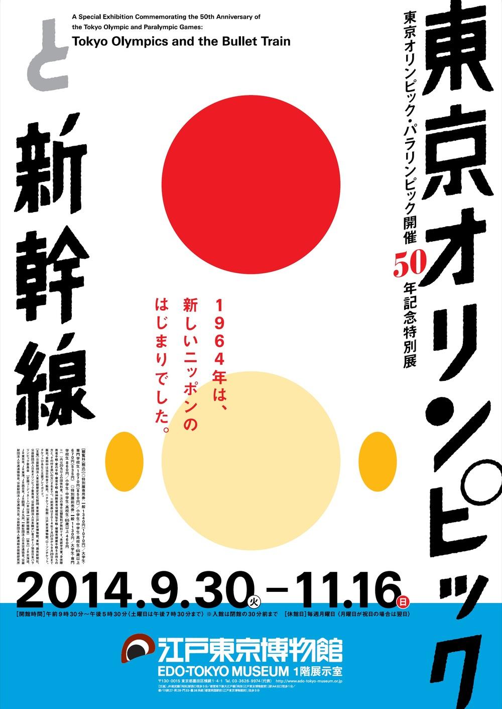 ©江戸東京博物館