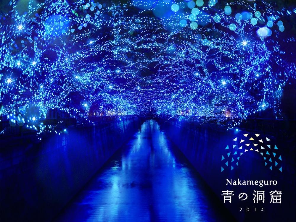 © Nakameguro 青の洞窟 2014