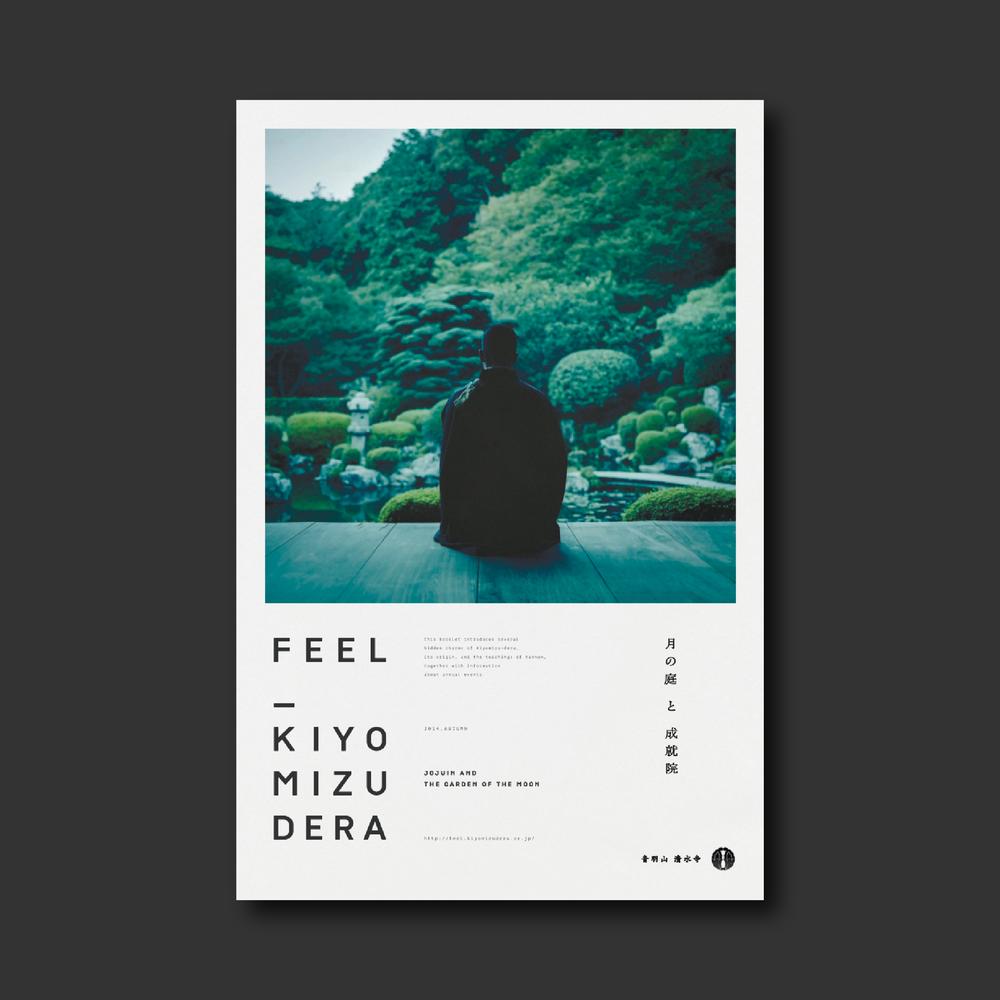 © FEEL KIYOMIZUDERA
