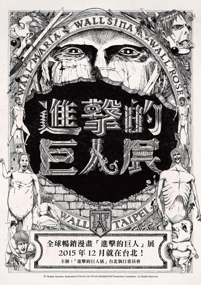 ©「進擊的巨人展」台北執行委員會