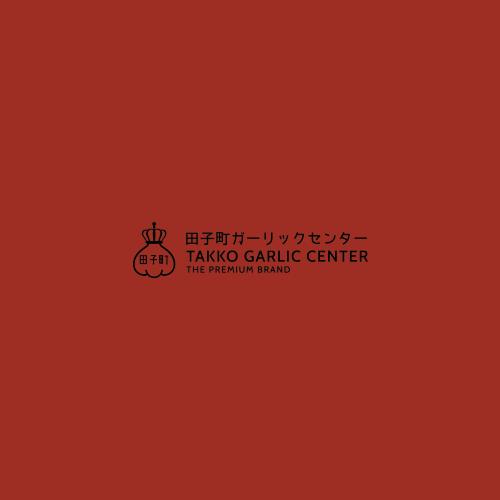 ©田子町ガーリックセンター